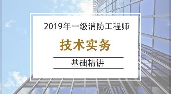 【基础精讲-网授】2019一消《技术实务》