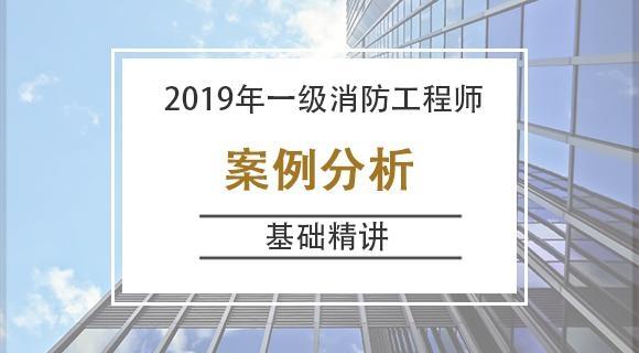 【基础精讲-网授】2019一消《案例分析》
